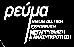reuma.gr